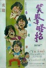 the fearless hyena full movie english 1979
