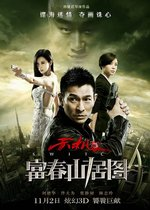 天機.富春山居圖(Switch)poster