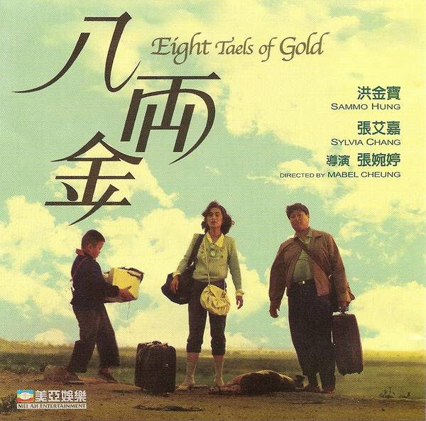 Eight Taels of Gold (1989)