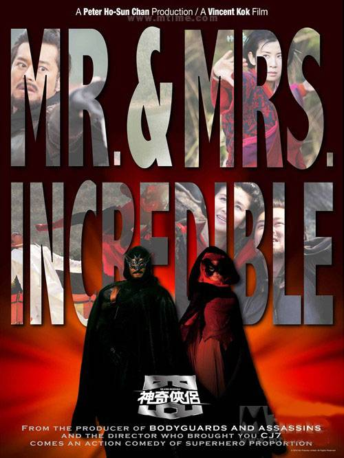 asian movies 21 mr and mrs incredible 2010 hk movies