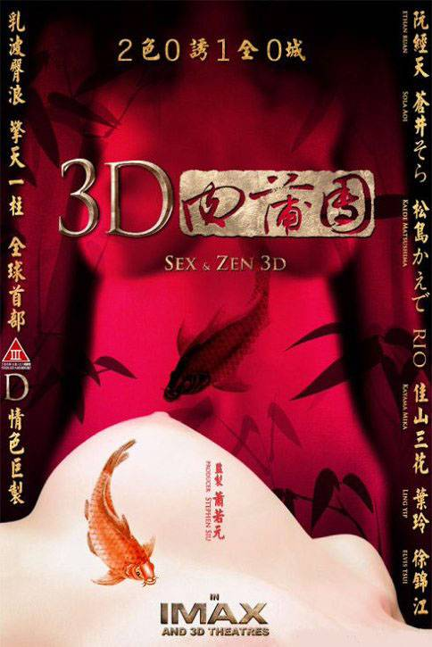 Sex and Zen-(2011)_[HOT FIML]