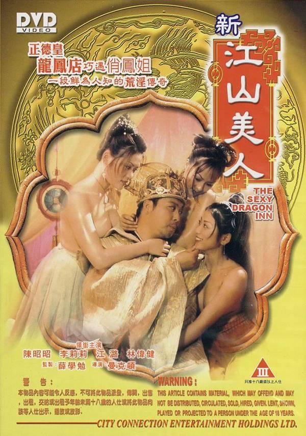 The Sexy Dragon Inn (2004) DVD5