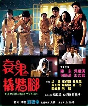 Hong Kong Cinemagic - Gallery Till Death Shall We Start
