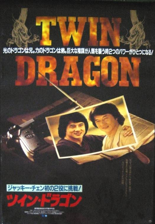 Four Dragons [1992]