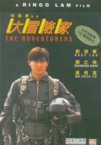 Ringo Lam Adventurers_4361fef0f06d38594eba2e273a93a24f