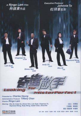 Ringo Lam LookingForMrPerfect_affiche_55b59e8675257fe58c0ccf54667d3fdc