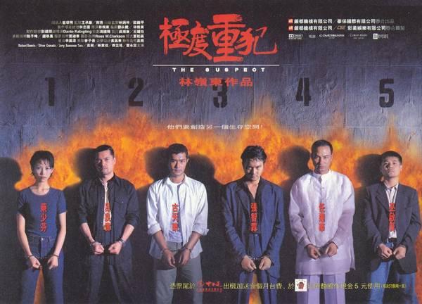 Ringo Lam Suspect+1998-1-b_db38f53b63ebecda98dbb4bc68cd042a
