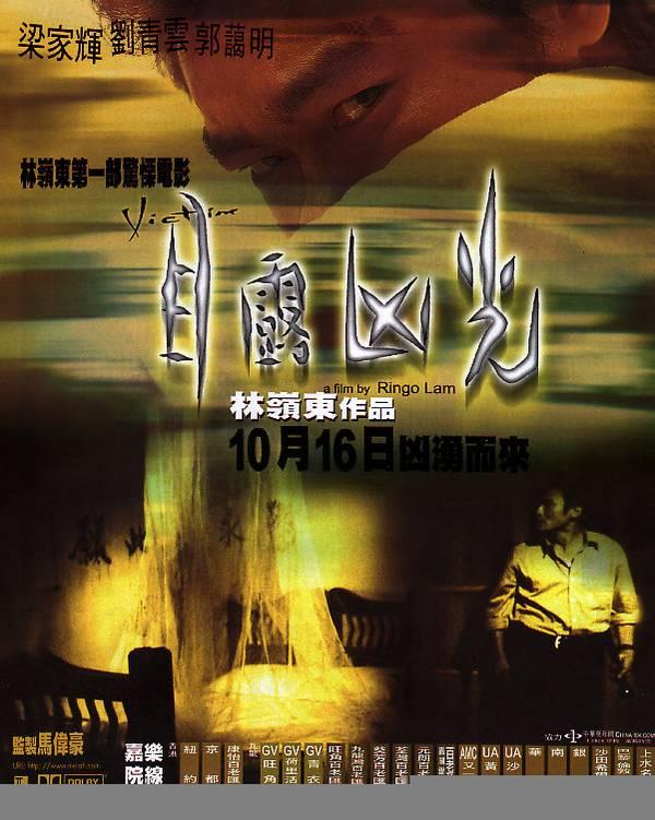 Ringo Lam Victim+1999-10-b_442b277705e53b078fcb60fc0dda3eac