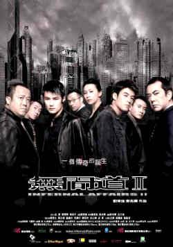 [HK] Infernal Affairs 2 FRENCH DVDRiP XViD preview 0