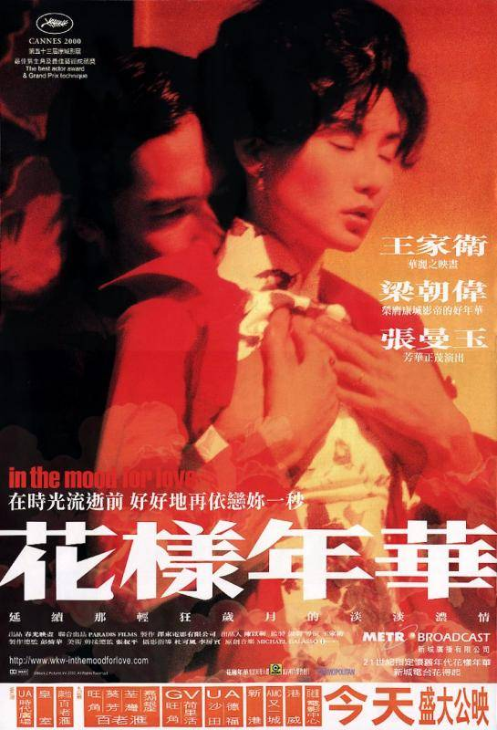 http://www.hkcinemagic.com/fr/images/movie/large/inthemoodforloveaffiche_2798abcefa521ae58de0f0b27f988d8a.jpg