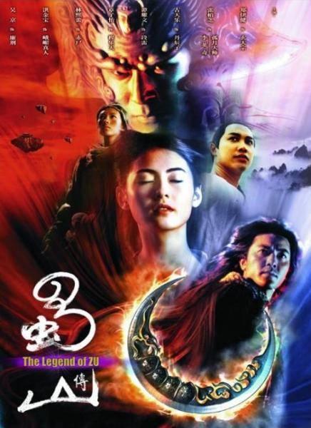 [HK] La Legende de Zu FRENCH DVDRIP XVID preview 0