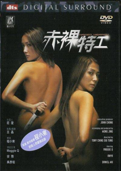 [HK] Naked Weapon FRENCH DVDRIP XVID preview 0