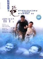 Ringo Lam Prison-on-fire2-poster_533696357cd4c793712d0592d5e64007