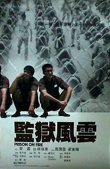 Ringo Lam Prison_on-fire-poster_2daf83aa83fbc11151734a7b92c92784