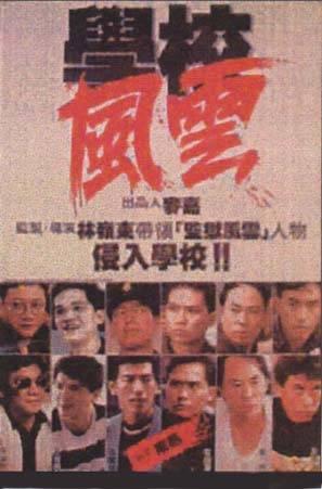 Ringo Lam Schlfire-poster_c6e9042359419778d2f9998390d13c3c