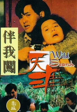 Ringo Lam Wild-search_21c9b264ff5e4917c0e8f4c21b845edc
